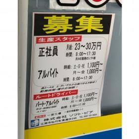 ソフト・ピア 木曽川店