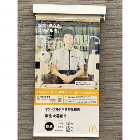 マクドナルド 木曽川店