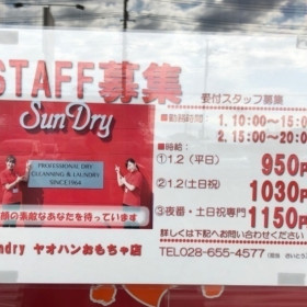 クリーニング サンドライ ヤオハンおもちゃのまち店