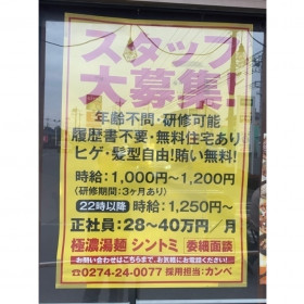 極濃湯麺シントミ 藤岡店