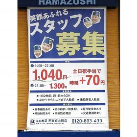 はま寿司 西東京北町店