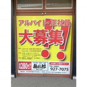 鳥三郎 福山三吉店