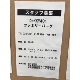 DeKKY401ファミリーパーク
