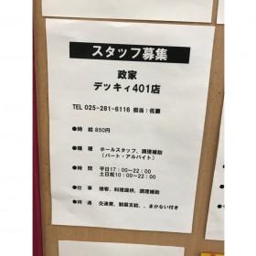 かつ丼 政家 新潟Dekky401店