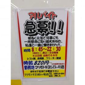 マツモトキヨシ 四ヶ町店