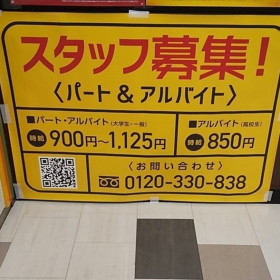 幸楽苑 イオン仙台店