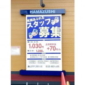 はま寿司 綾瀬大上店