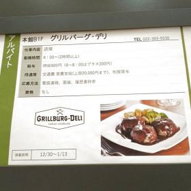 グリルバーグ・デリ エスパル仙台店