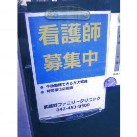 武蔵野ファミリークリニック