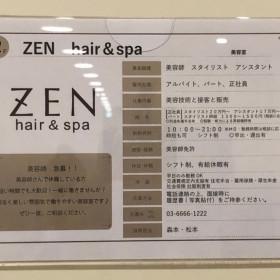 ZEN hair&spa(ゼン ヘアーアンドスパ)