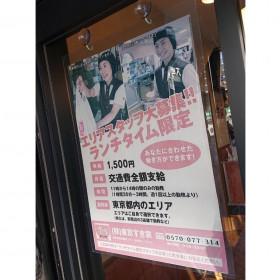 すき家 高田馬場駅北店