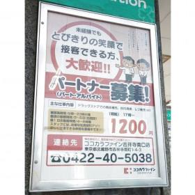 ココカラファイン 吉祥寺南口店