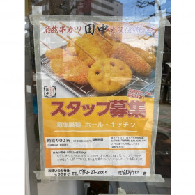 串カツ田中 佐賀駅南口店