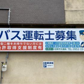 佐賀市交通局