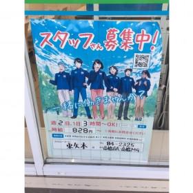 ファミリーマート 東矢本店