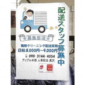 クリーニングハウス アップル MEGAドン・キホーテ綾瀬店