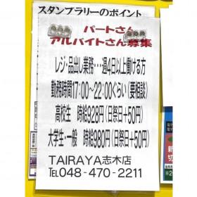 エコス TAIRAYA志木店