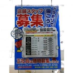 ドラッグストアモリ 矢峰店