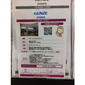 GUNZE SPORTS(グンゼスポーツ) 橿原店