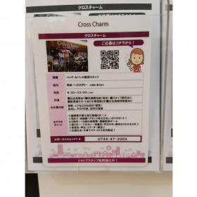 Cross Charm(クロスチャーム) イオンモール橿原店