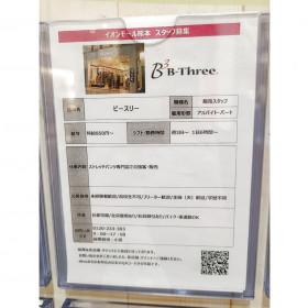 B3(ビースリー) イオンモール熊本店