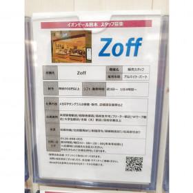 Zoff イオンモール熊本店