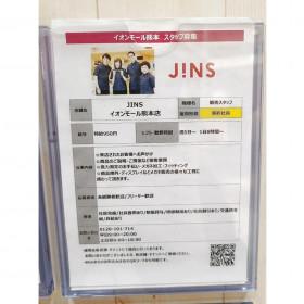 JINS イオンモール熊本店