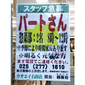 ウオエイ 石山店