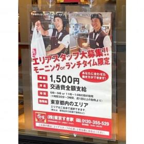 すき家 赤羽南口店