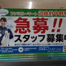 ファミリーマート 近鉄針中野駅店