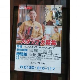 和食さと フレスポ長田店