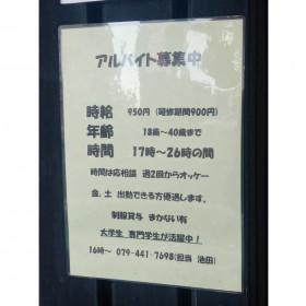 浜焼太郎東加古川店
