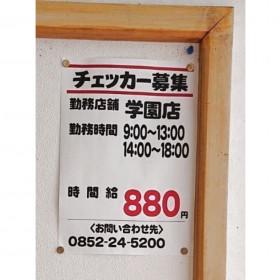 みしまや 学園店