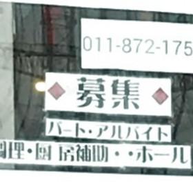 中国日隆園 札幌北郷店