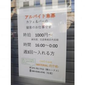 MATERIAL 府庁前