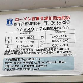 ローソン 首里久場川団地前店