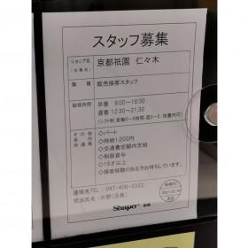 京都祇園 仁々木 シャポー船橋店