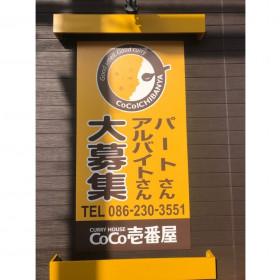 カレーハウスCoCo壱番屋 岡山西大寺店