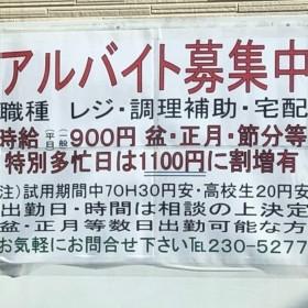 大漁寿し 西大寺店