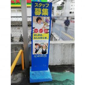 サンエーV21食品館 石嶺店