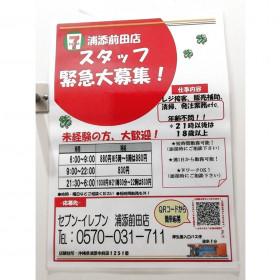 セブン-イレブン浦添前田