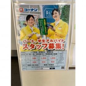 ホームセンターコーナン 徳島小松島店