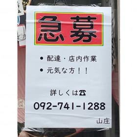 山庄 渡辺通店