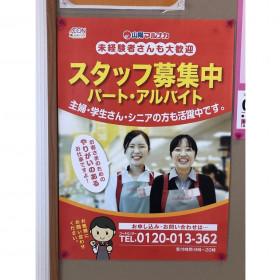 山陽マルナカ 西大寺店