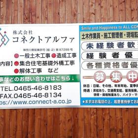 (株)コネクトアルファ 本社