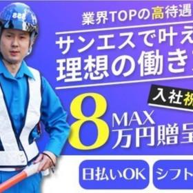 サンエス警備保障株式会社 東京本部(71)