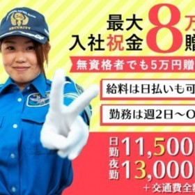 サンエス警備保障株式会社 赤羽支社(29)