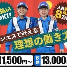 サンエス警備保障株式会社 新宿支社(64)