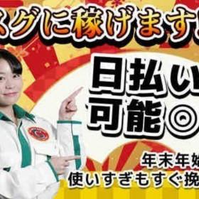グリーン警備保障株式会社 横浜支社 中山エリア/A0200_018026a