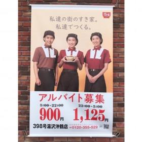 すき家 398号湯沢沖鶴店